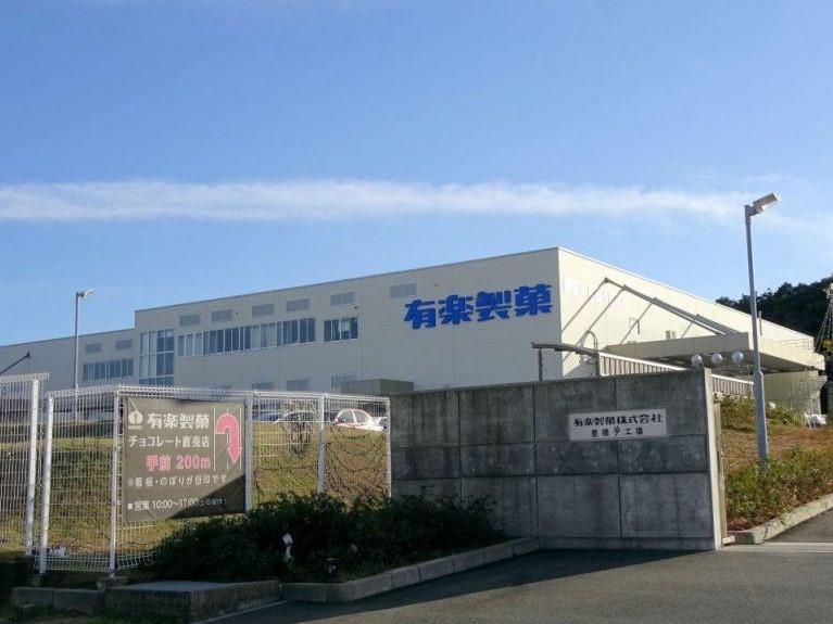 有楽製菓の豊橋工場